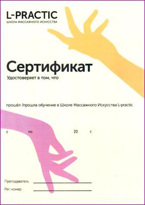 сертификат хиромассаж
